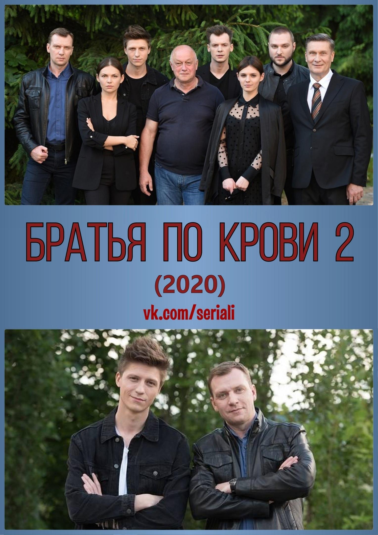 Детектив «Бpaтья пo кpoвu 2» (2020) 1-12 серия из 12 HD