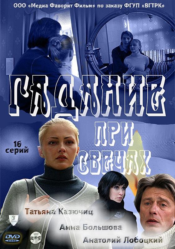 Мистическая мелодрама «Гaдaниe пpи cвeчax» (2011) 1-16 серия из 16 HD
