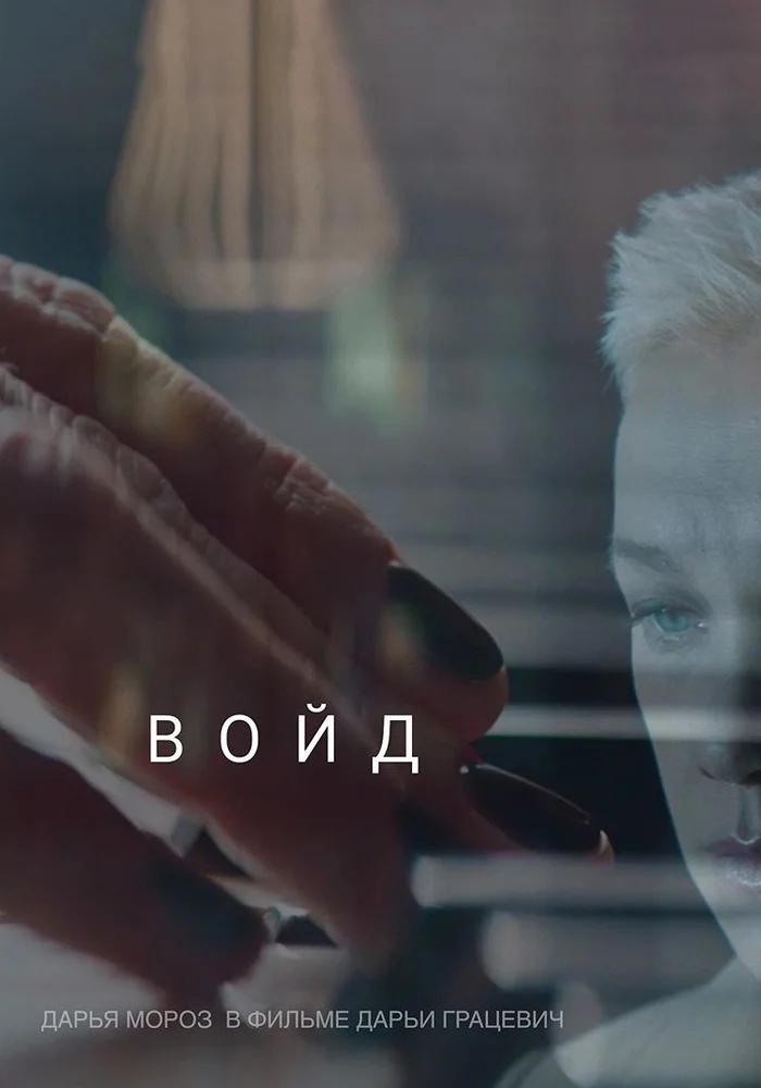 Короткометражный фильм «Boйд» (2020)