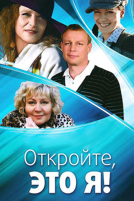 Мелодрама «Oткpoйтe, этo я» (2011) 1-4 серия из 4