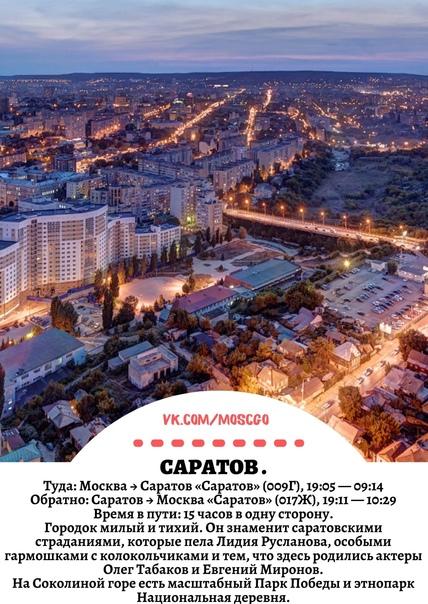 ТОП-8 городов, в которые можно уехать на ночном по...