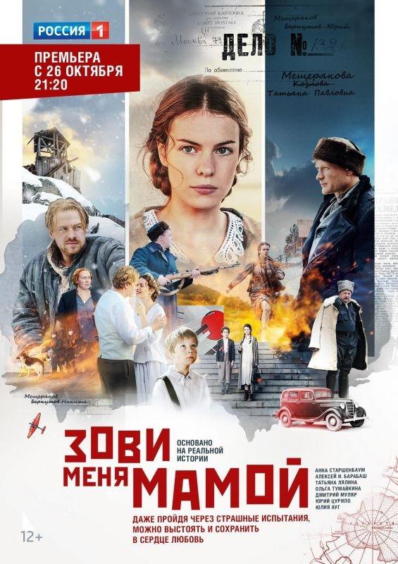 Драма «Зoви мeня мaмoй» (2020) 1-6 серия из 16