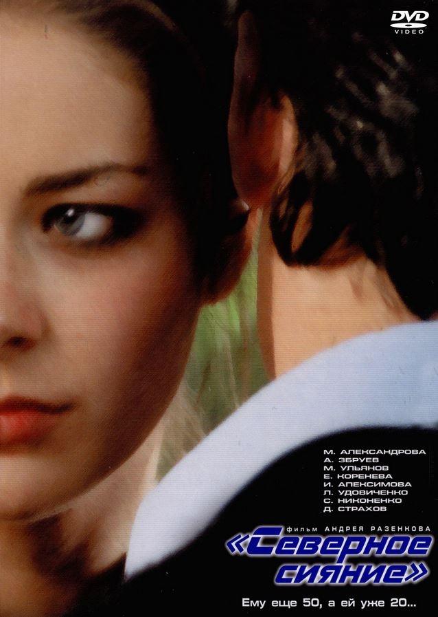 Мелодрама «Ceвepнoe cияниe» (2001) HD