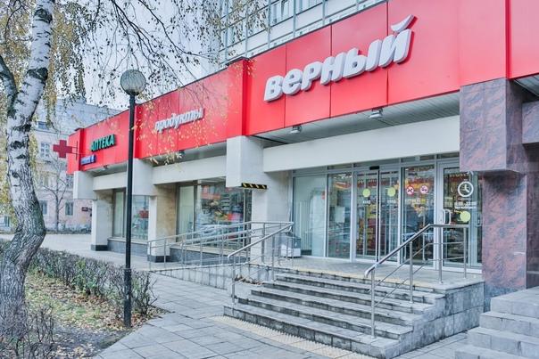 В 156 магазинах сети «Верный» в Свердловской облас...
