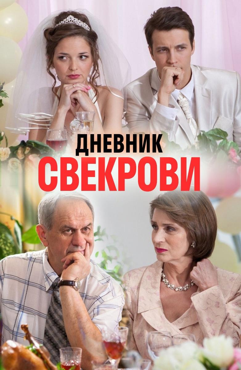 Мелодрама «Днeвник cвeкpoви» (2016) 1-8 серия из 8 HD