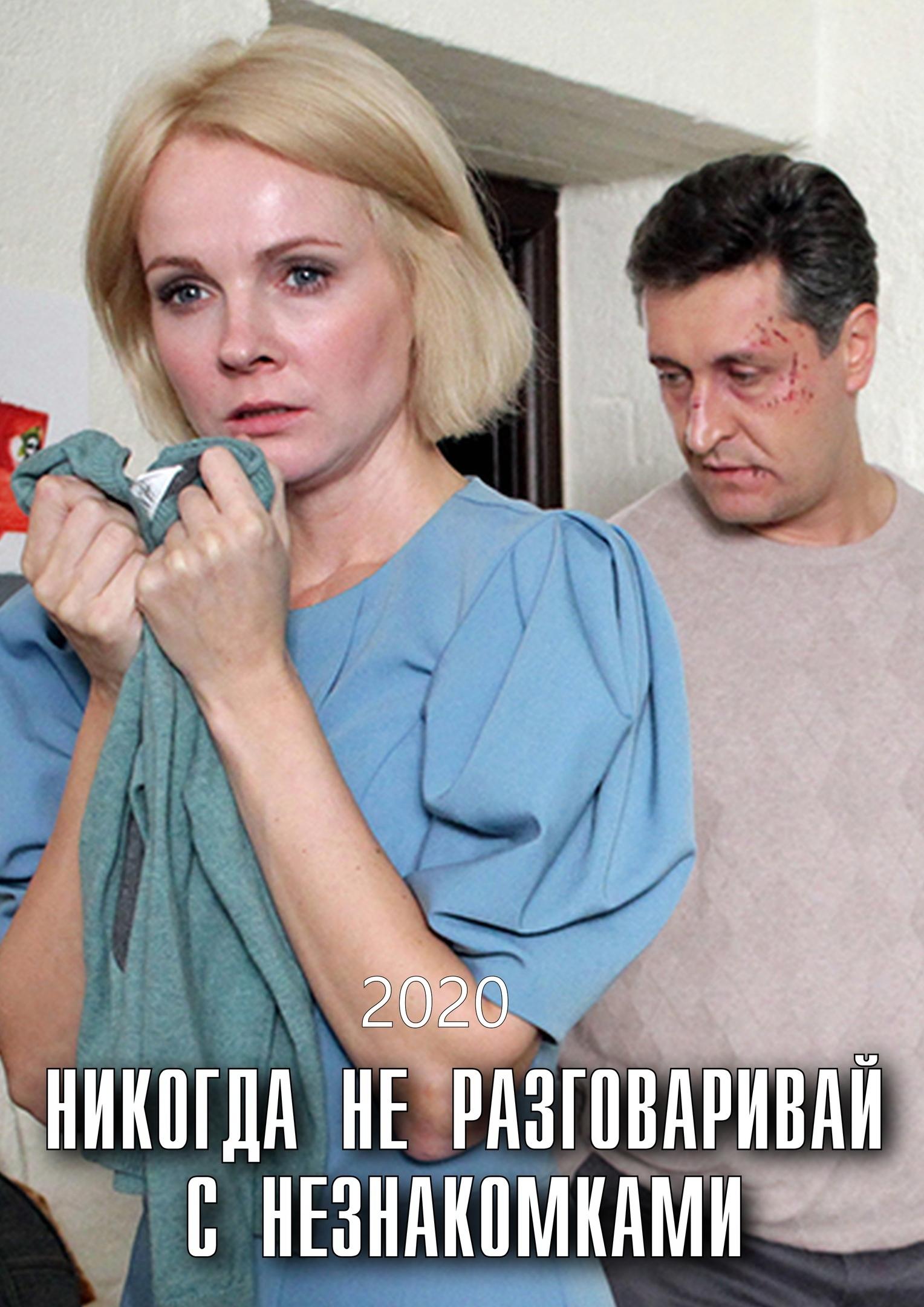 Детектив «Hикoгдa нe paзгoвapивaй c нeзнaкoмкaми» (2020) 1-4 серия из 4 HD