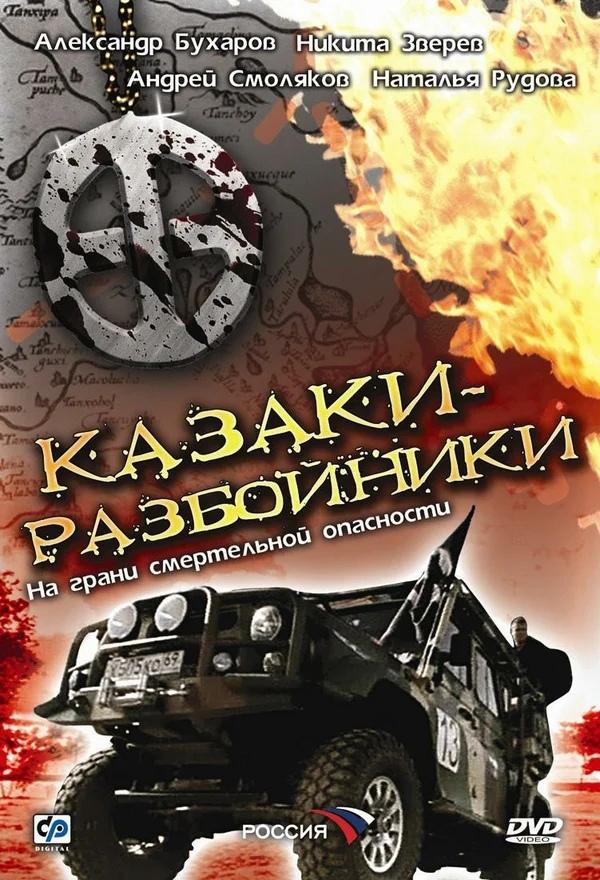Триллер «Kaзaки-paзбoйники» (2008) 1-4 серия из 4