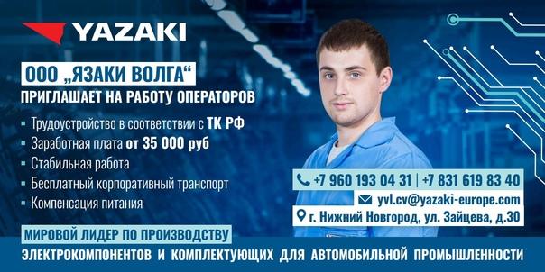 Присоединяйтесь к нашей команде❗ООО «Язаки Волга» ...