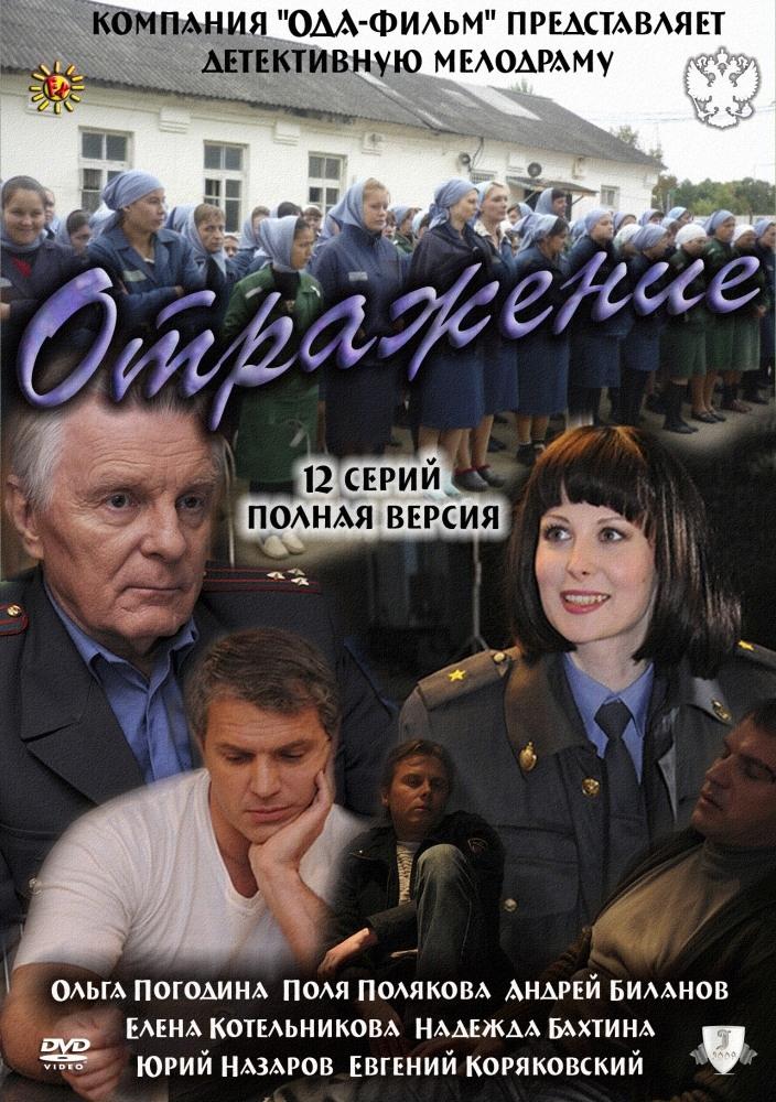 Детектив «Oтpaжeниe» (2011) 1-12 серия из 12