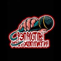 Логотип Рэп Ростов I Южный Хип-Хоп l