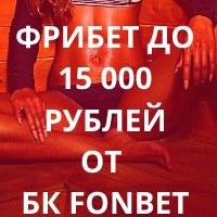 Логотип Фонбет промокод при регистрации на Fonbet 2020