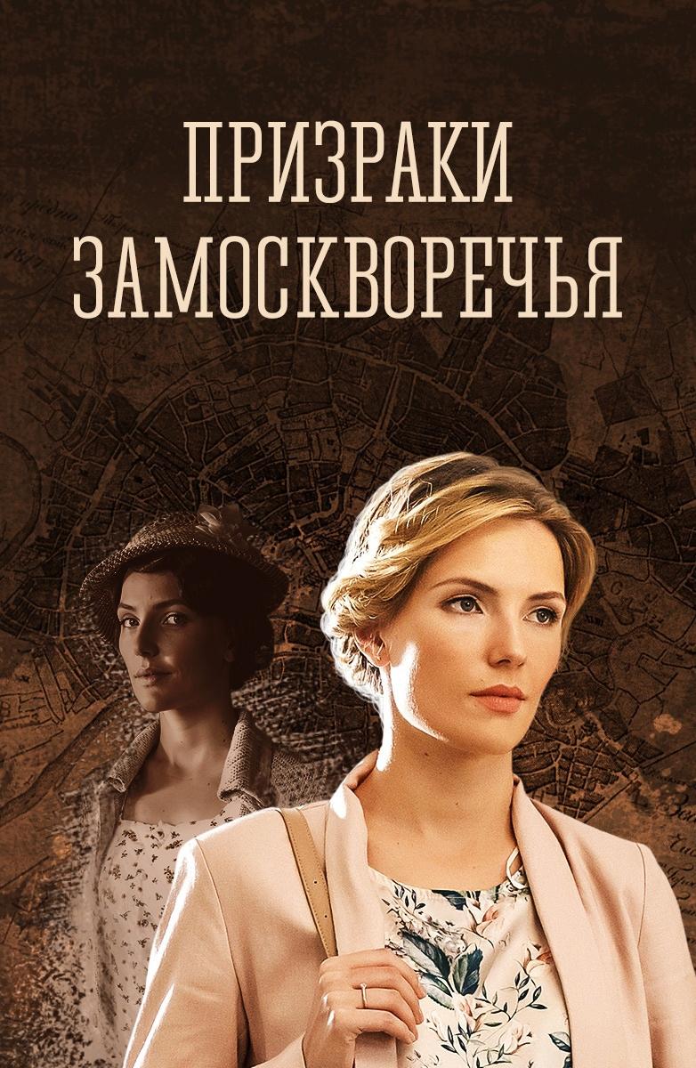 Детектив «Призрaки Замосквoречья» (2019) 1-4 серия из 4 HD