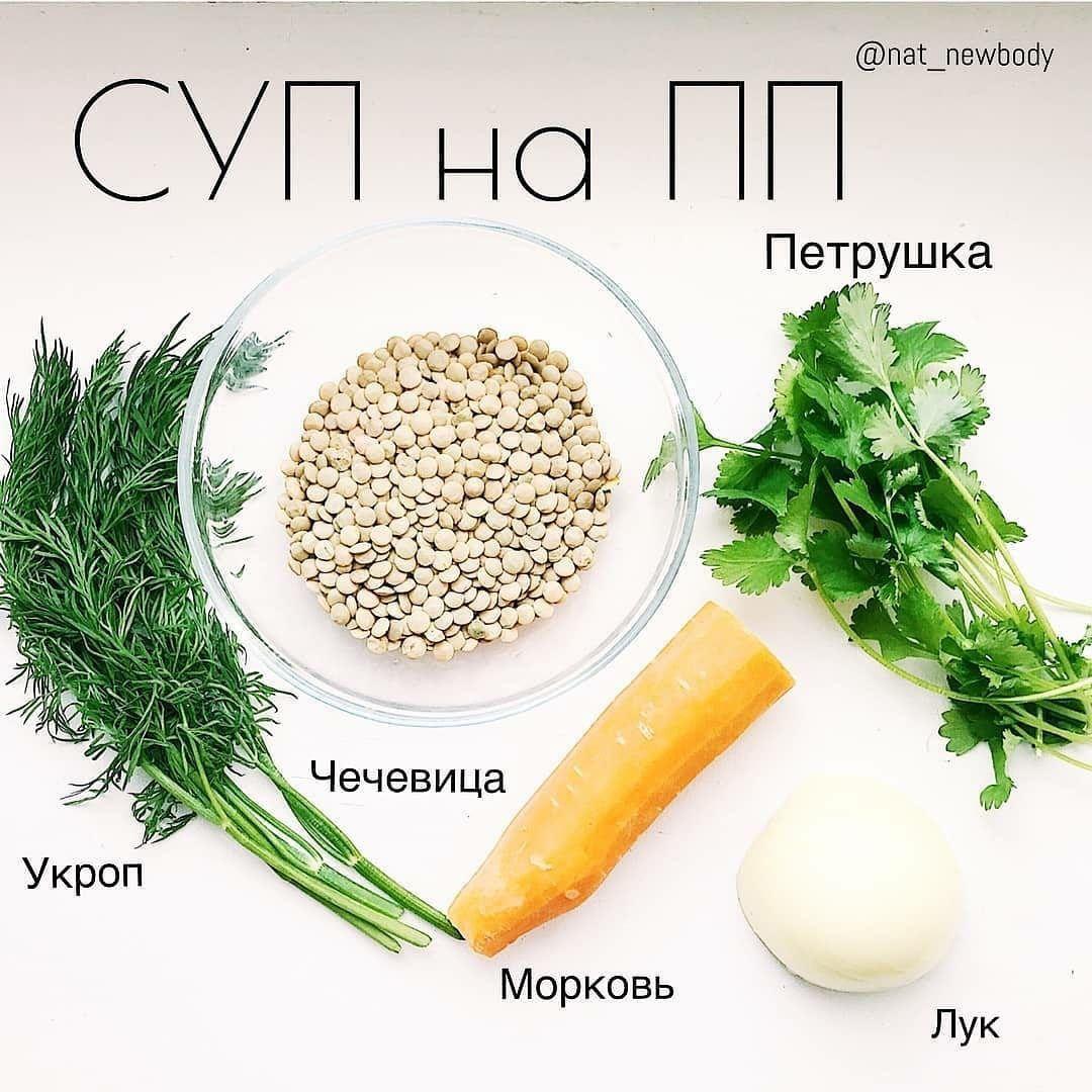 Вариант чечевичного супа: