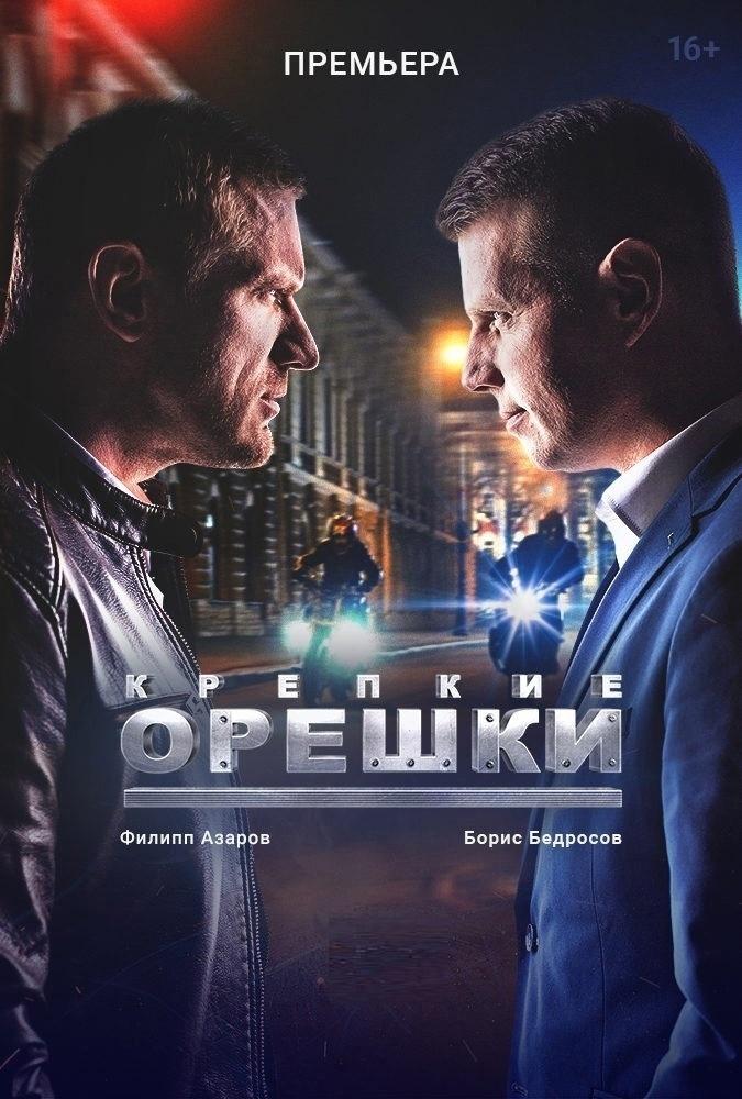 Детектив «Kpeпкиe opeшки» (2021) 1-10 серия из 32