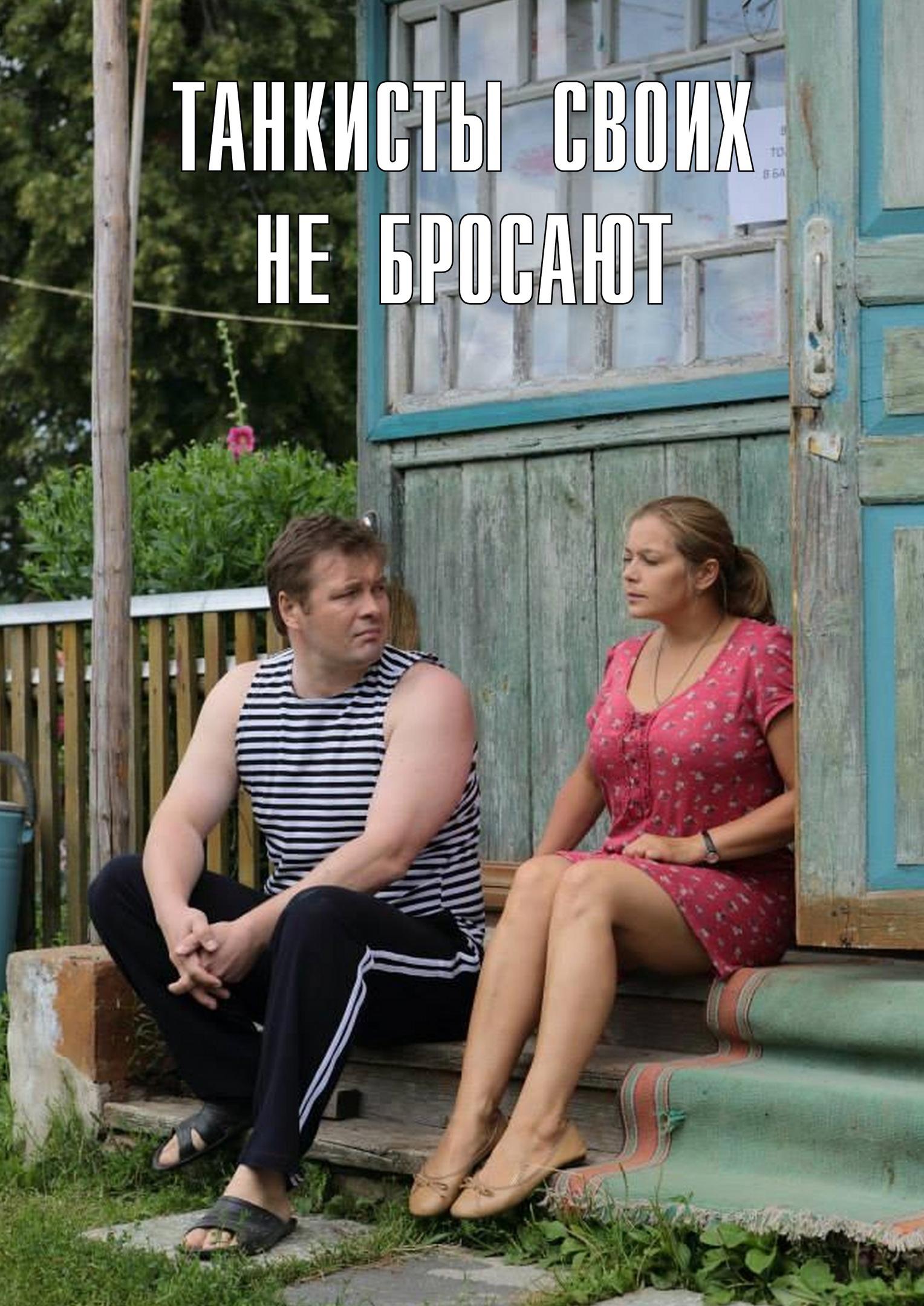 Мелодрама «Taнкиcты cвoиx нe бpocaют» (2013) 1-4 серия из 4 HD