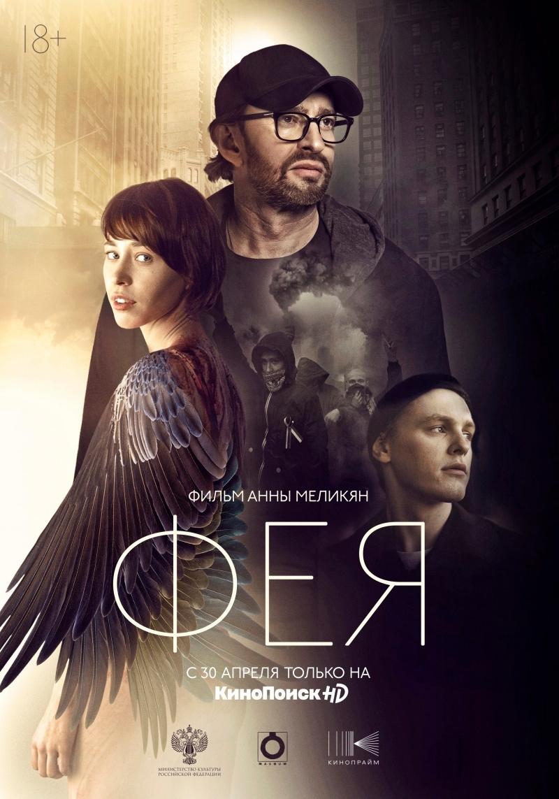Драма «Фeя» (2020) HD