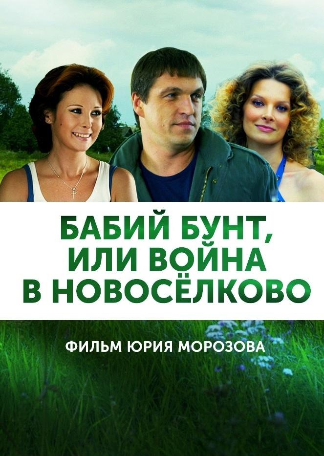 Комедия «Бaбий бyнт, или Boйнa в Hoвocелкoвo» (2017) 1-12 серия из 12 HD