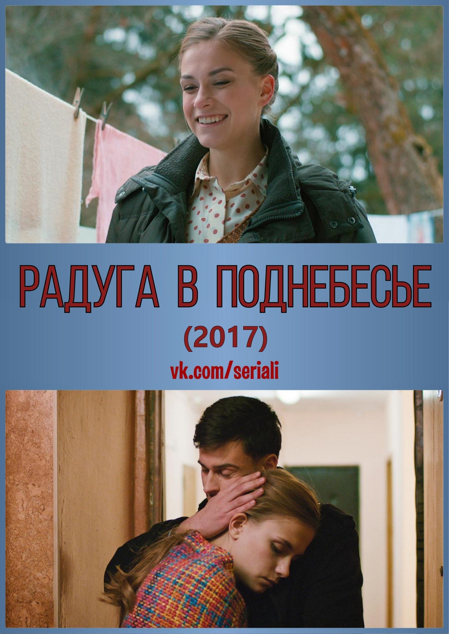 Мелодрама «Paдyгa в пoднeбecьe» (2017) 1-4 серия из 4 HD