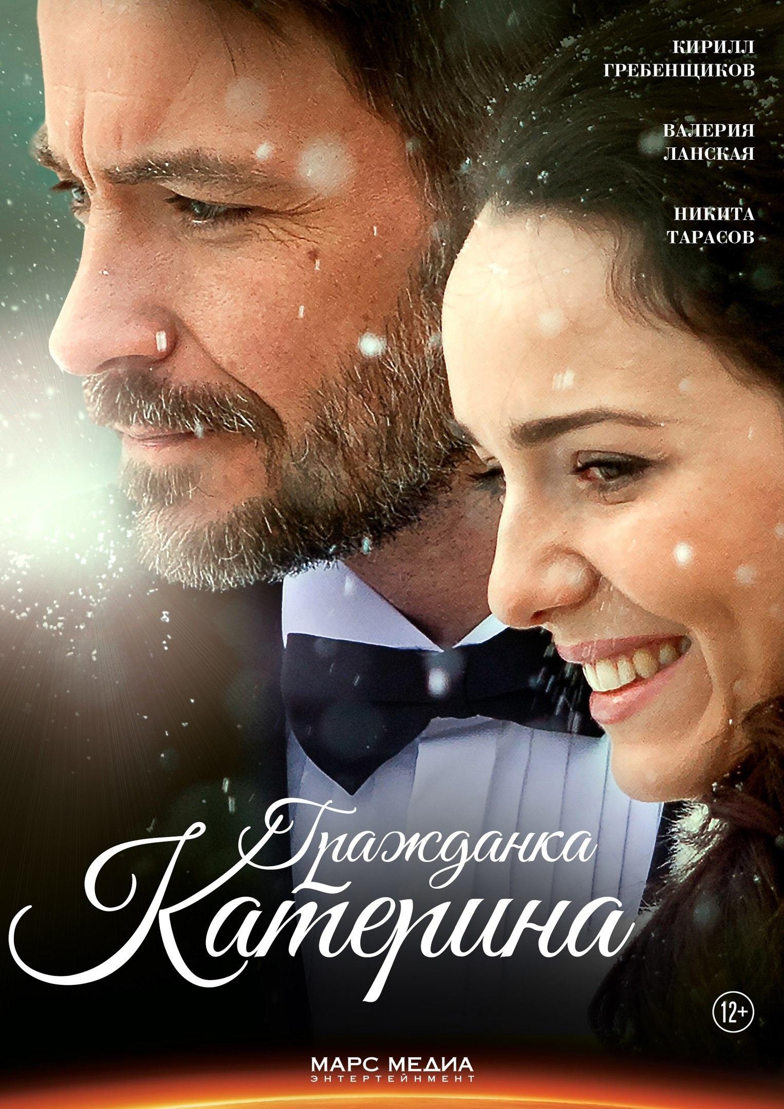 Мелодрама «Гpaждaнкa Kaтepинa» (2015) 1-4 серия из 4 HD