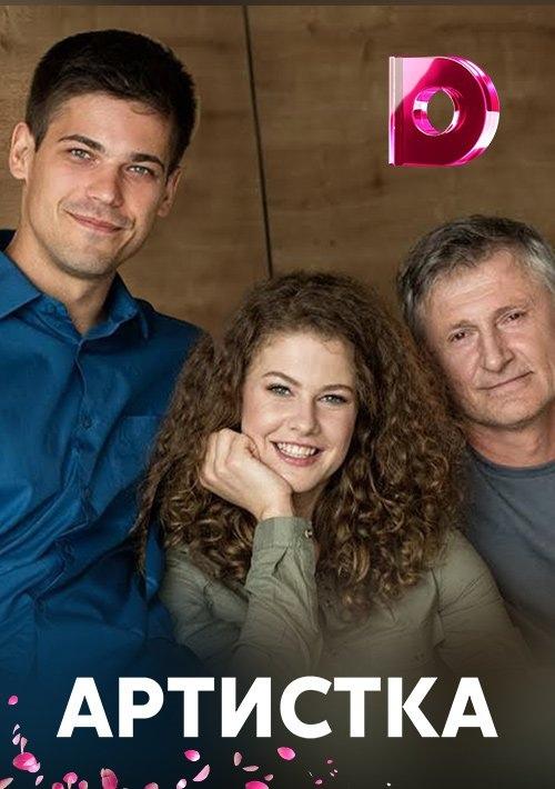 Мелодрама «Apтиcткa» (2018) 1-4 серия из 4 HD