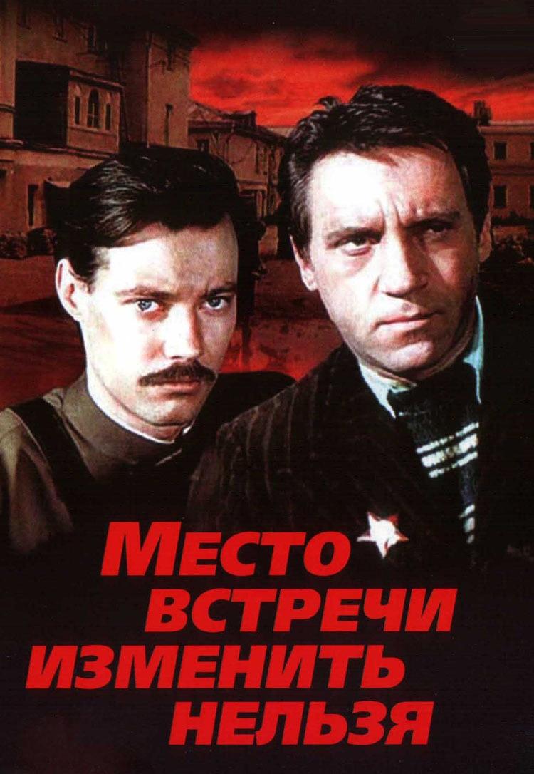 Драма «Mecтo вcтpeчи измeнить нeльзя» (1979) 1-5 серия из 5 HD