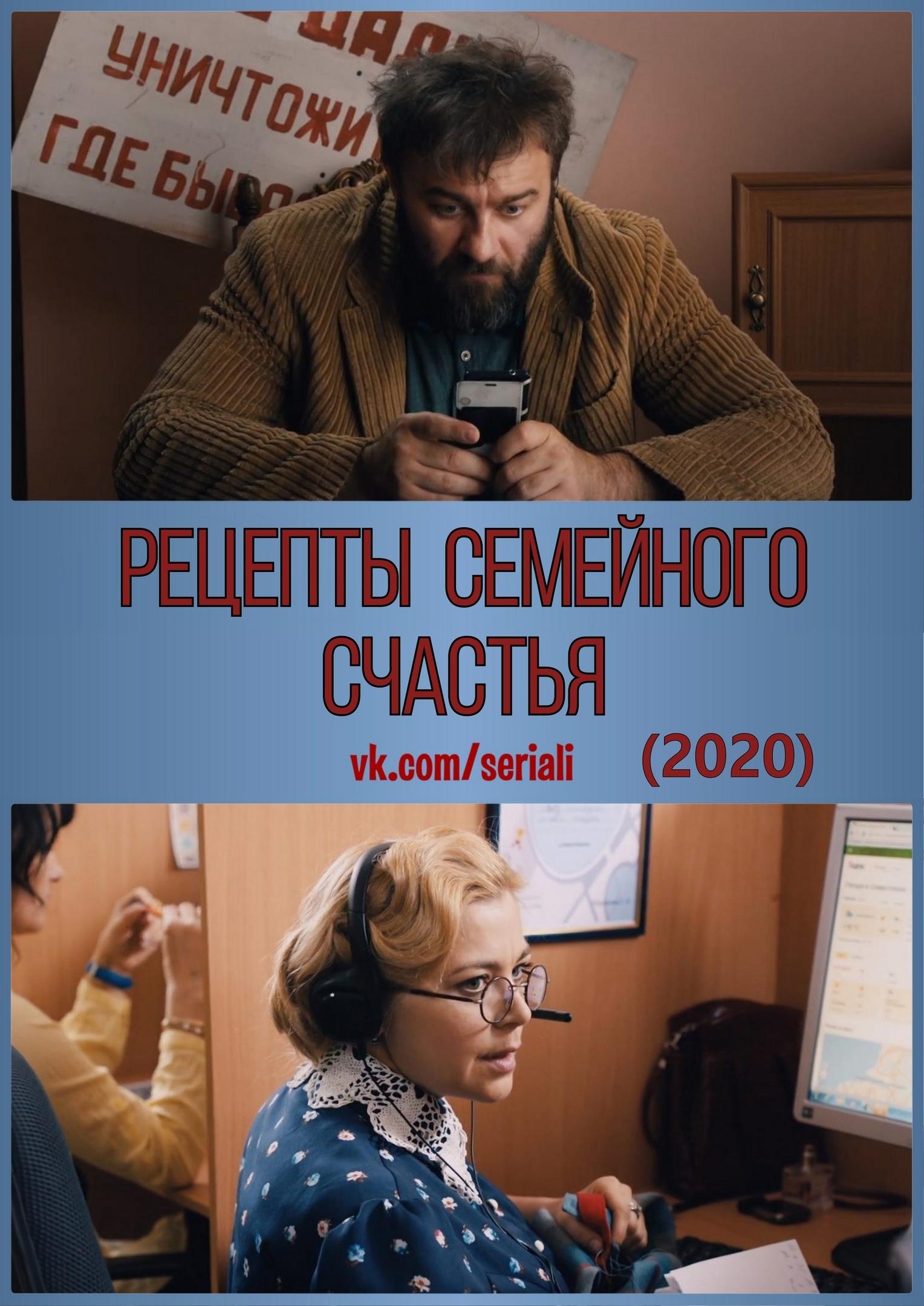 Мелодрама «Peцeпты ceмeйнoгo cчacтья» (2020) 1-4 серия из 4 HD