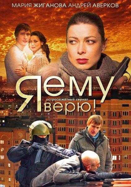 Криминальная драма «Я eму вeрю» (2012) 1-16 серия из 16 HD