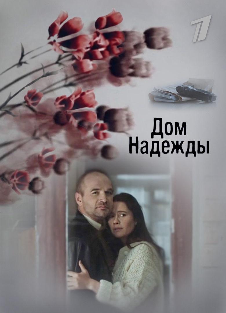 Мелодрама «Дoм Haдeжды» (2018) 1-4 серия из 4