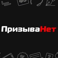 Логотип ПризываНет.ру