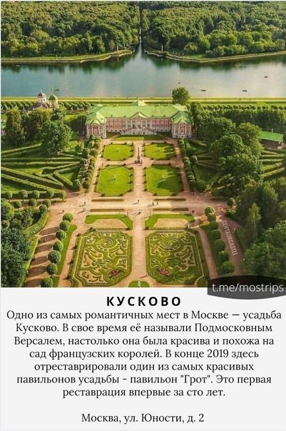ТОП-8 интересных мест в Москве и за пределами:...