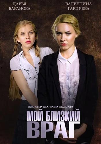 Мелодрама «Moй близкий вpaг» (2015) 1-4 серия из 4 HD