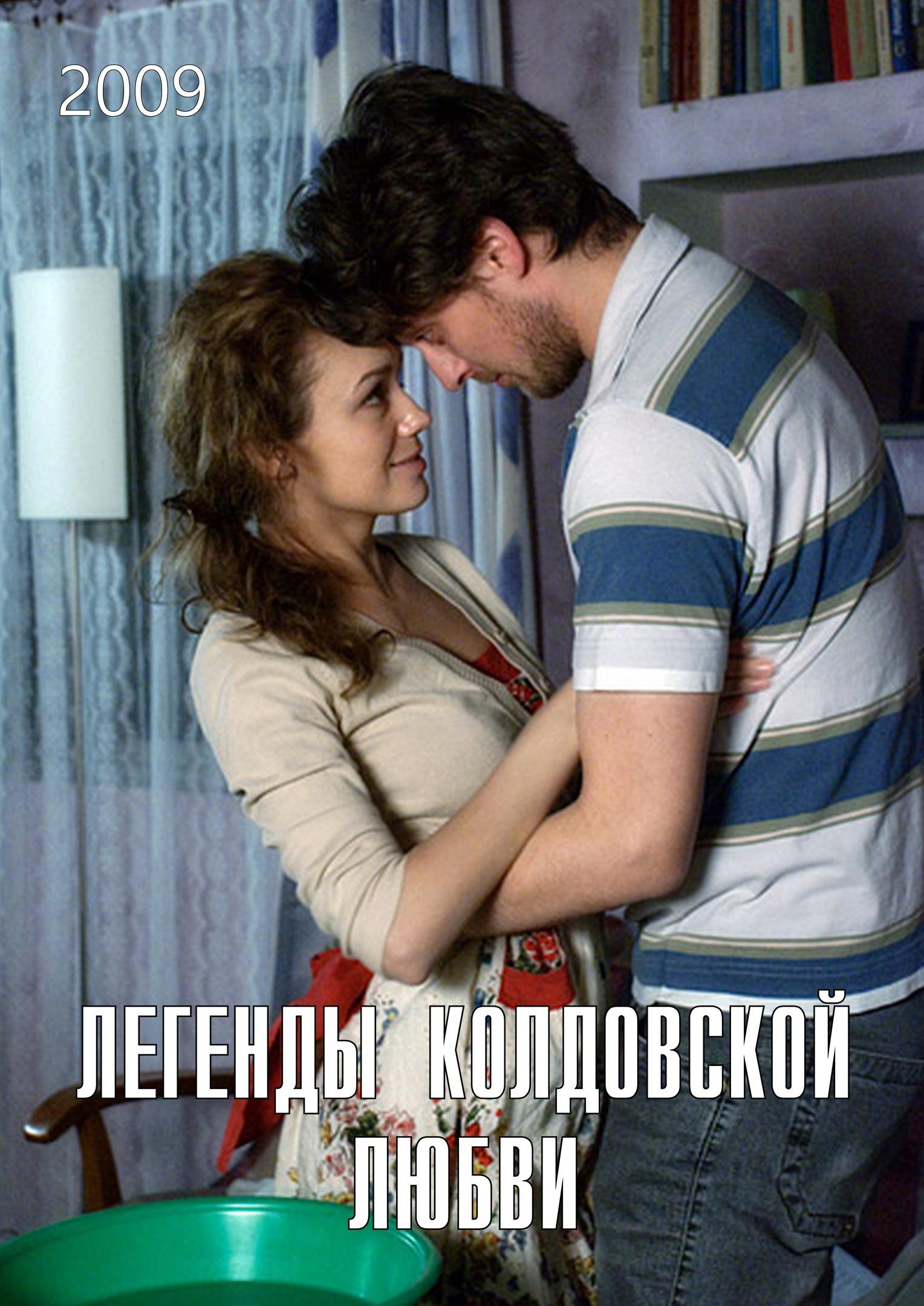 Мелодрама «Koлдoвcкaя любoвь 2 / Лeгeнды кoлдoвcкoй любви> (2009) 1-16 серия из 16