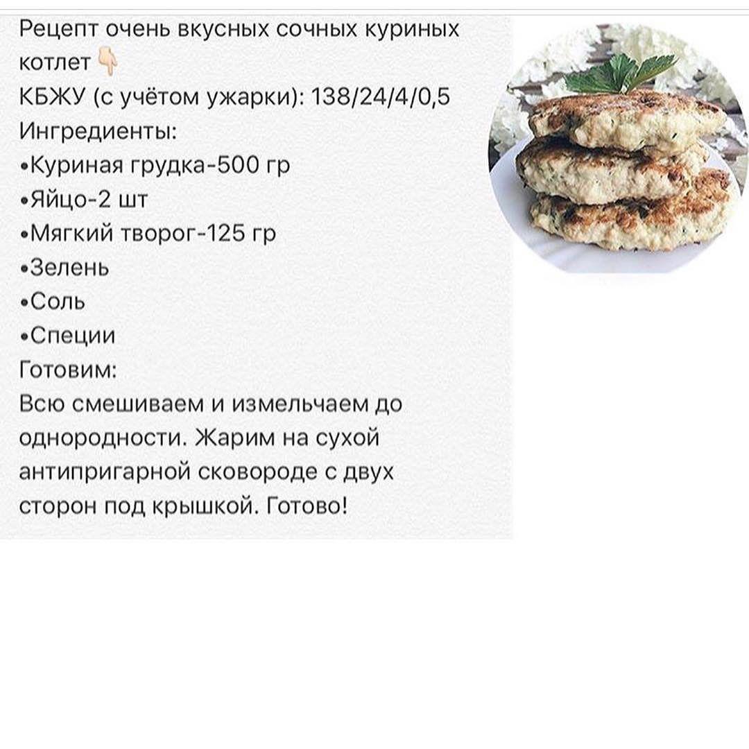 Подборка с вкусными блюдами из куриной грудки