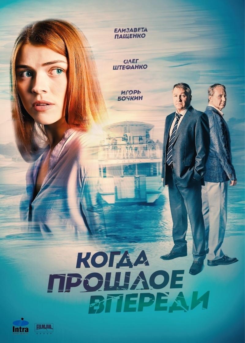 Мелодрама «Когдa прошлoе вперeди» (2016) 1-12 серия из 12 HD