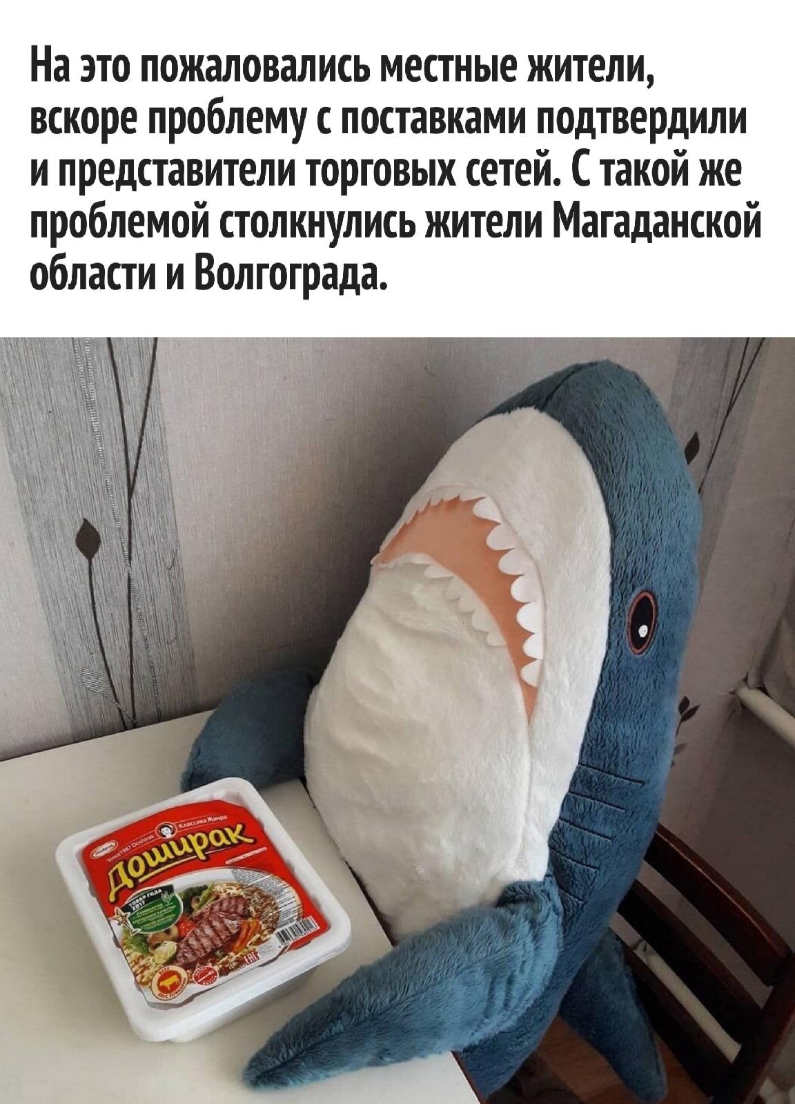 доширак в россии исчез