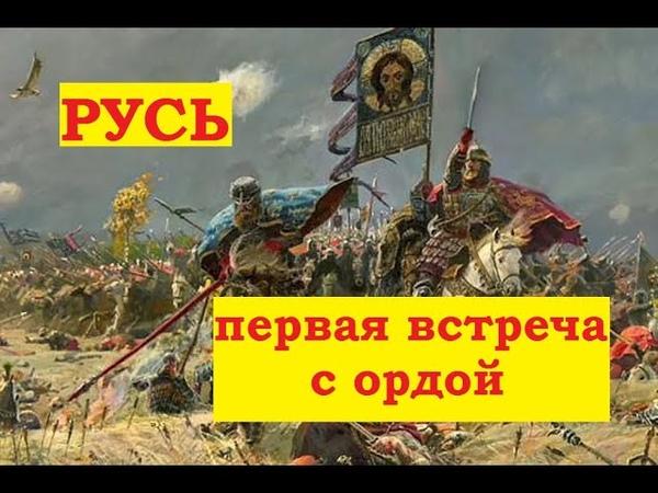 битва на реке калка первая встрече русских с татаро-монгольской ордой.как орда монголов разбила Русь