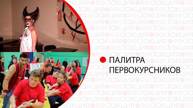 Палитра Первокурсников 2019