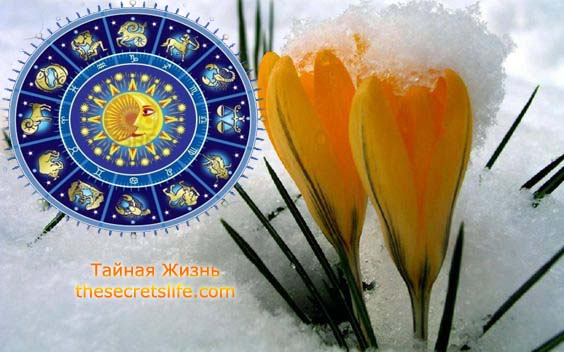 Астрологический гороскоп на Март 2019 от Тайной Жизни