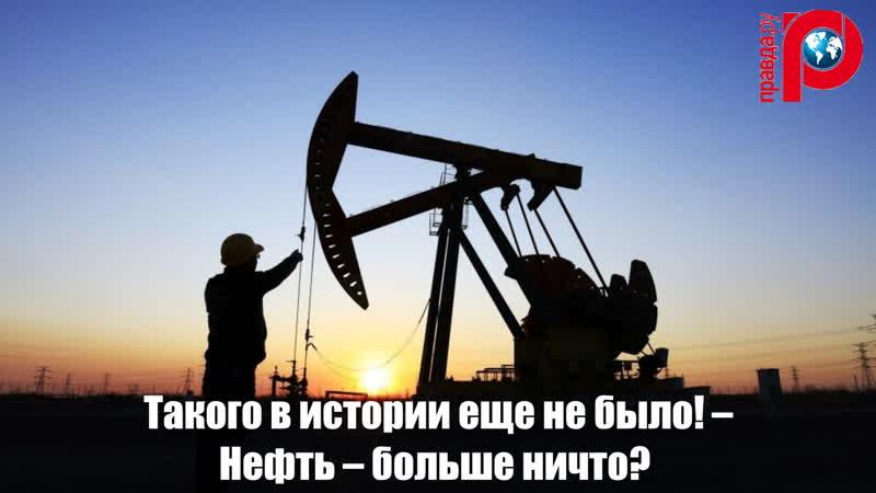 Такого в истории еще не было Нефть больше ничто