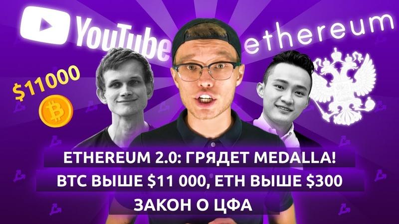Рост Ethereum биткоин по $11 000 и новые идеи регуляторов новости криптовалют с 23 07 по 29 07