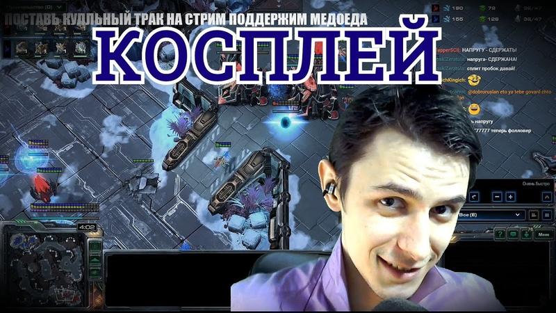 ДЕРЖУ НАПРУГУ БРОТИК косплей Медоеда Старкрафт 2