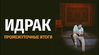 """Идрак - """"Промежуточные итоги"""". Стендап концерт 2021"""