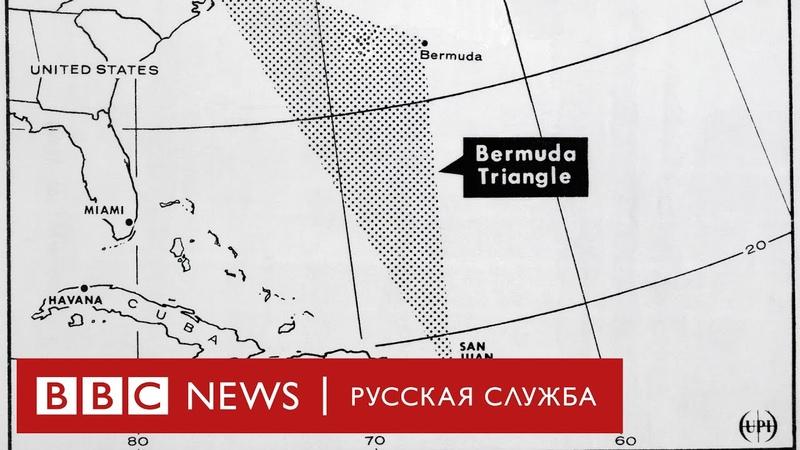 Тайны Бермудского треугольника Часть 1 Документальный фильм Би би си смотреть онлайн без регистрации