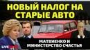 Налог на старые авто Матвиенко и счастье народа