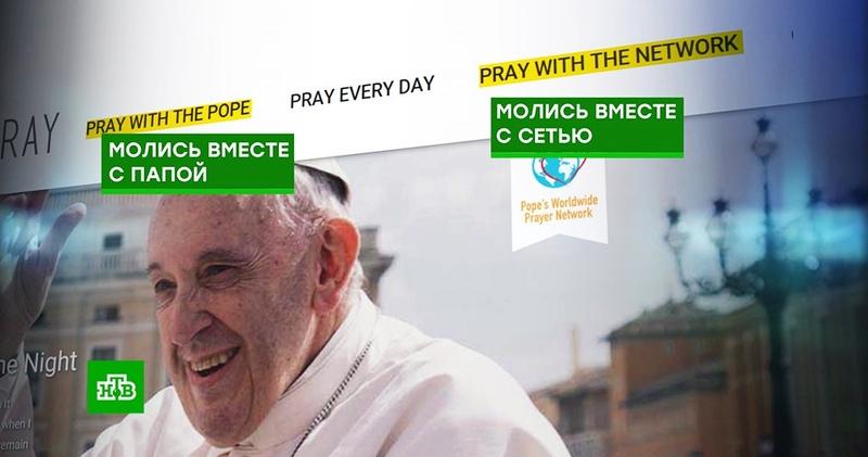 Кликай и молись: папа римский запустил приложение для молитв