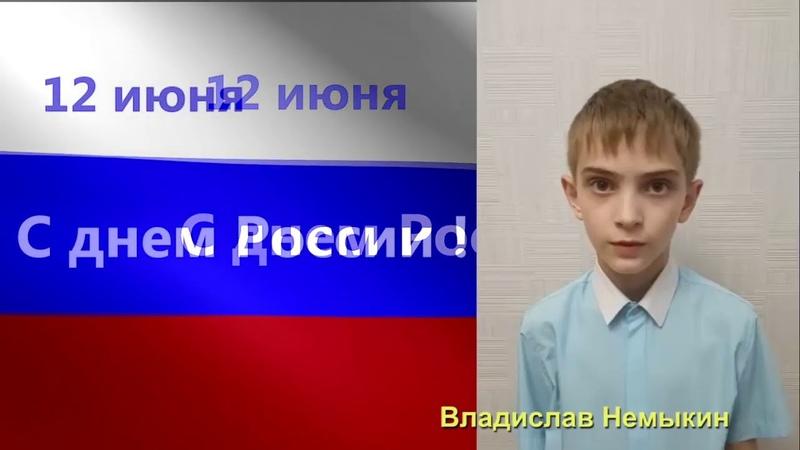 Владислав Немыкин - С праздником, Россия!
