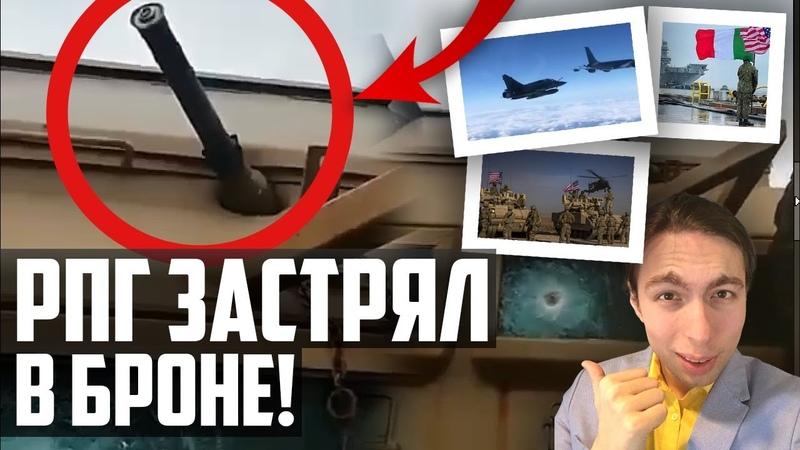 РПГ 7 ЗАСТРЯЛ в БРОНЕ Новый БТР Украины ЭСТОНСКИЙ ТАНК Сколько БПЛА потеряла РОССИЯ