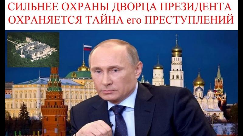 СИЛЬНЕЕ ОХРАНЫ ДВОРЦА Президента России ОХРАНЯЕТСЯ ТАЙНА его ОСОБО ТЯЖКИХ ПРЕСТУПЛЕНИЙ