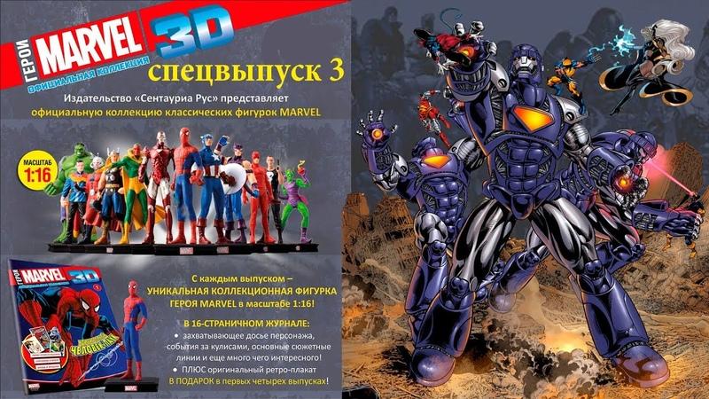 Герои Marvel 3D Спецвыпуск №3 ● Страж (Sentinel) ● Centauria 1/16
