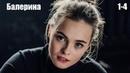 Мелодрама, БАЛЕРИНА, были большие надежды, русские сериалы, 1-4 серии